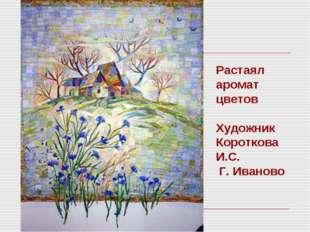 Растаял аромат цветов Художник Короткова И.С. Г. Иваново