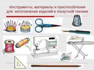 Инструменты, материалы и приспособления для изготовления изделий в лоскутной