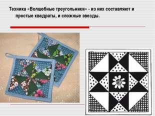 Техника «Волшебные треугольники» - из них составляют и простые квадраты, и с