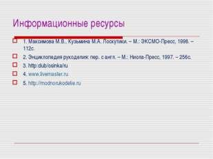 Информационные ресурсы 1. Максимова М.В., Кузьмина М.А. Лоскутики. – М.: ЭКСМ