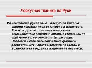 Лоскутная техника на Руси Удивительное рукоделие – лоскутная техника – своими