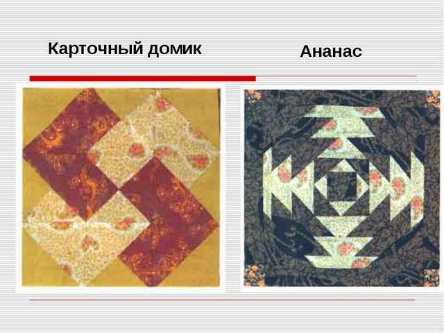 Карточный домик Ананас