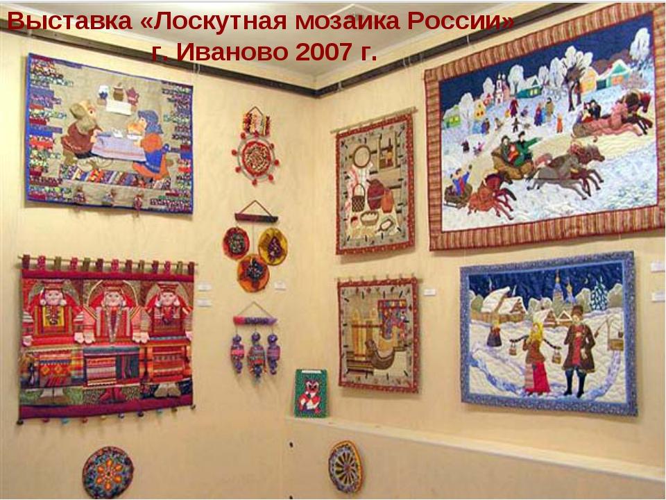 Выставка «Лоскутная мозаика России» г. Иваново 2007 г.