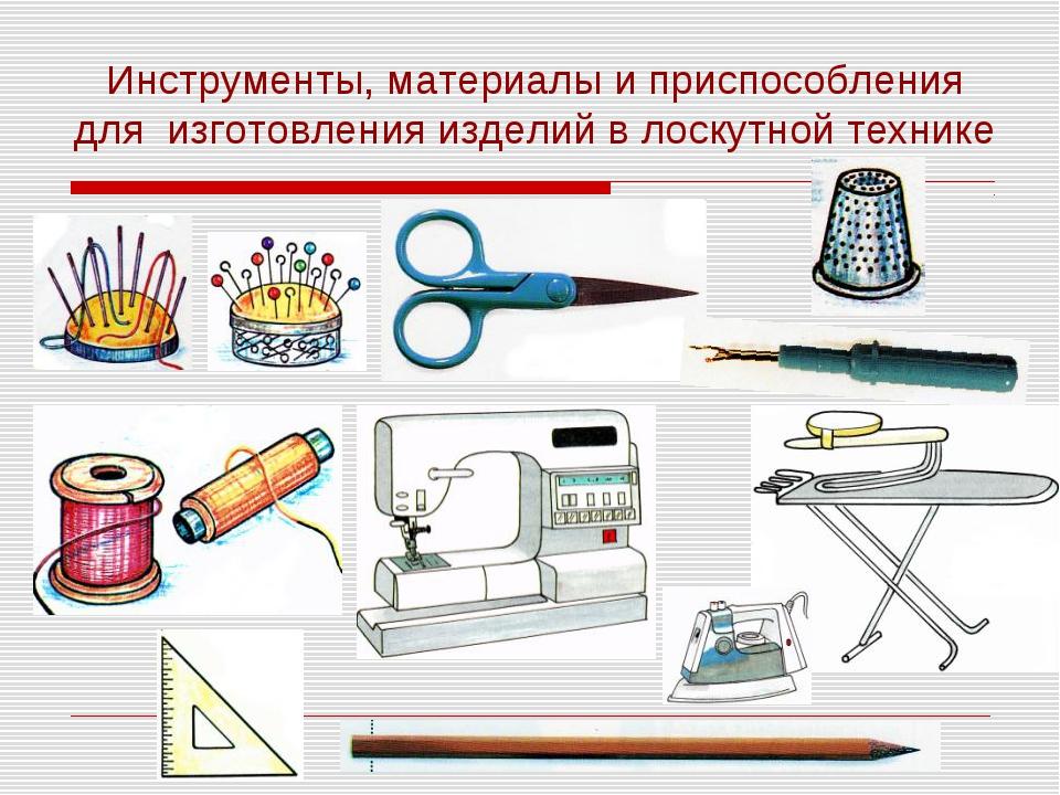 Инструменты, материалы и приспособления для изготовления изделий в лоскутной...