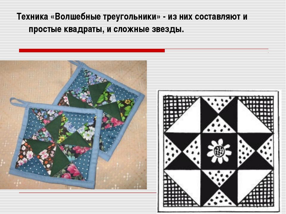 Техника «Волшебные треугольники» - из них составляют и простые квадраты, и с...
