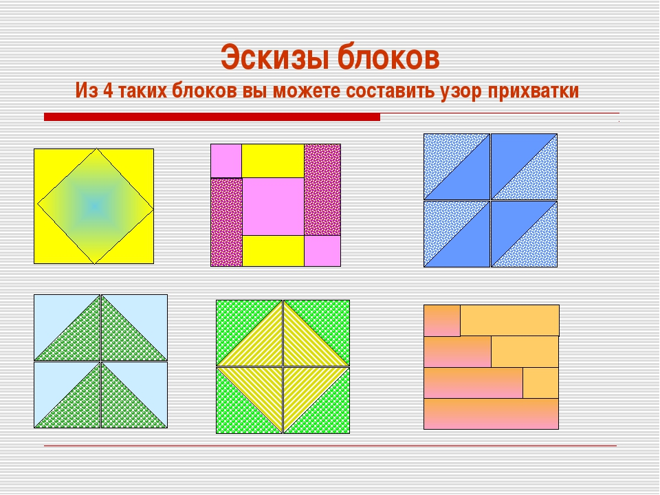 Эскизы блоков Из 4 таких блоков вы можете составить узор прихватки
