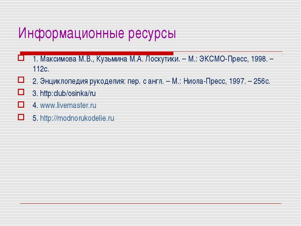 Информационные ресурсы 1. Максимова М.В., Кузьмина М.А. Лоскутики. – М.: ЭКСМ...