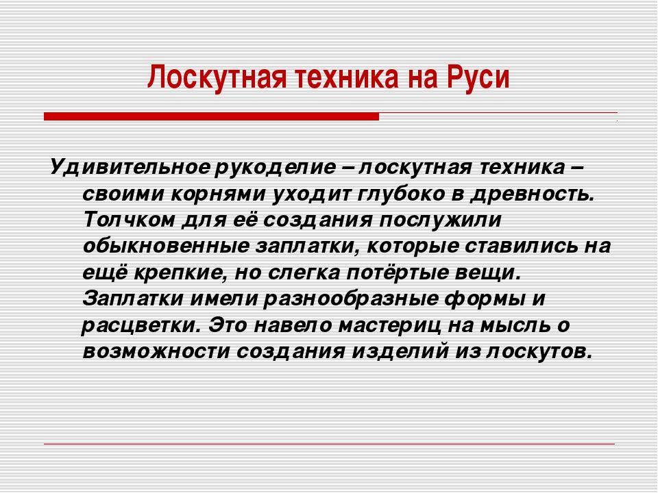Лоскутная техника на Руси Удивительное рукоделие – лоскутная техника – своими...