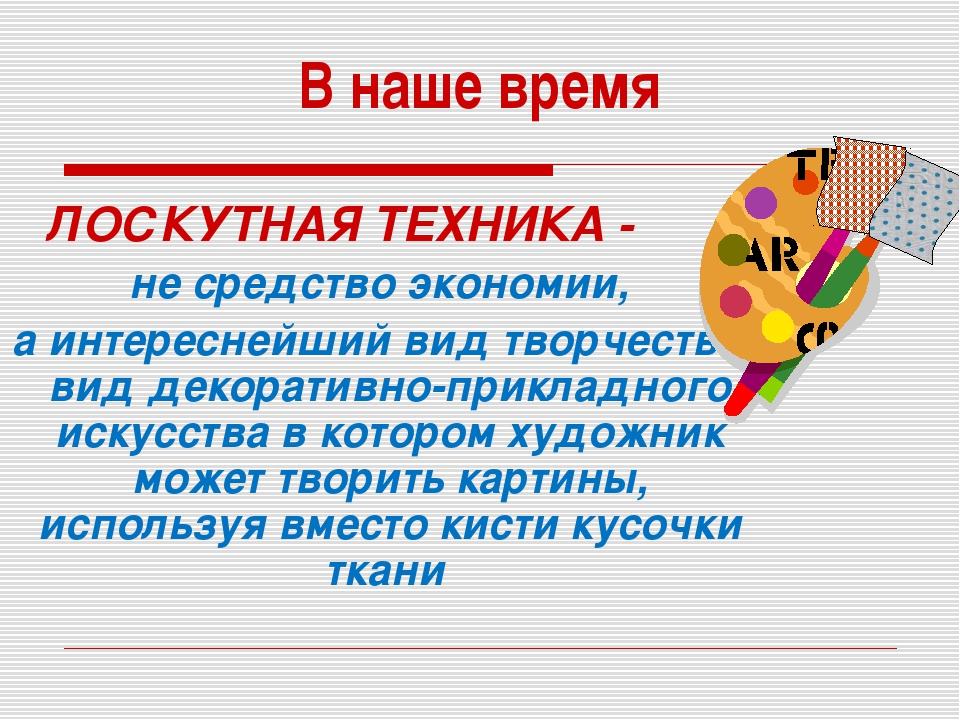 В наше время ЛОСКУТНАЯ ТЕХНИКА - не средство экономии, а интереснейший вид тв...