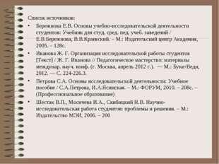 Список источников: Бережнова Е.В. Основы учебно-исследовательской деятельност