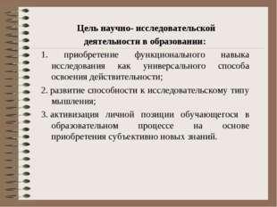 Цель научно- исследовательской деятельности в образовании: 1. приобретение ф