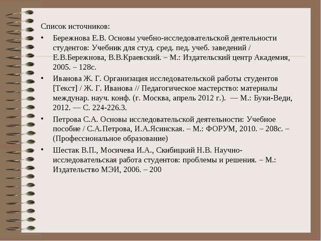 Список источников: Бережнова Е.В. Основы учебно-исследовательской деятельност...