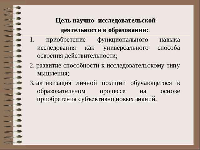 Цель научно- исследовательской деятельности в образовании: 1. приобретение ф...