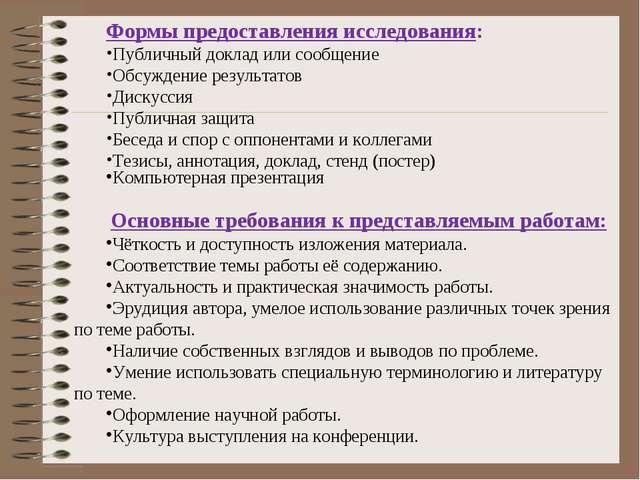 Формы предоставления исследования: Публичный доклад или сообщение Обсуждение...