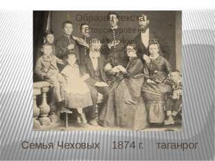 Семья Чеховых 1874 г. таганрог