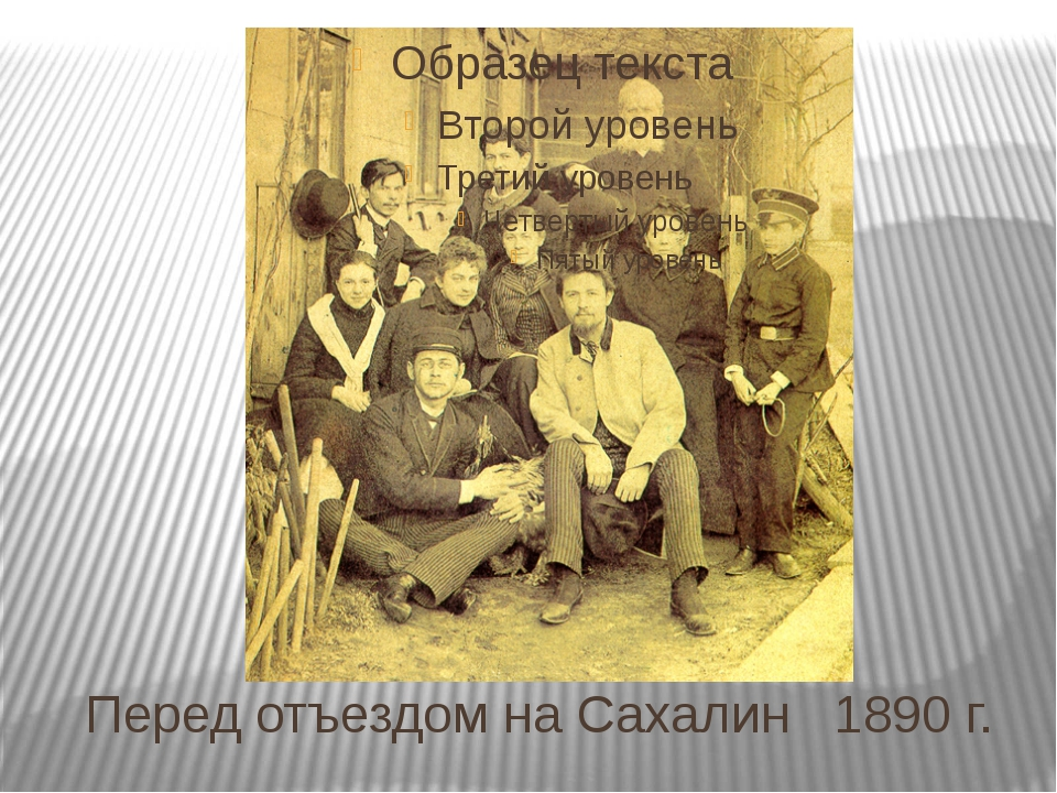 Перед отъездом на Сахалин 1890 г.