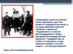 Казнь Зои Космодемьянской. Следующим утром состоялась казнь партизанки. Для З