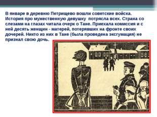 В январе в деревню Петрищево вошли советские войска. История про мужественную