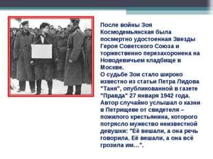 После войны Зоя Космодемьянская была посмертно удостоенная Звезды Героя Совет