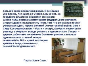 Есть в Москве необычная школа. В ее здании уже восемь лет никто не учится. Ем