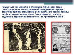 Когда стало уже известно о пленении и гибели Зои, после освобождения частично