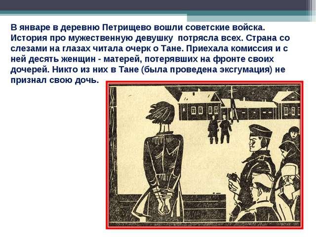 В январе в деревню Петрищево вошли советские войска. История про мужественную...