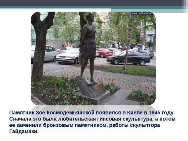 Памятник Зое Космодемьянской появился в Киеве в 1945 году. Сначала это была л...