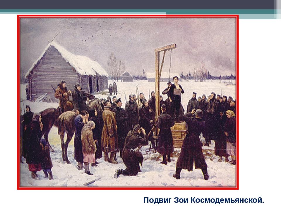 Подвиг Зои Космодемьянской.