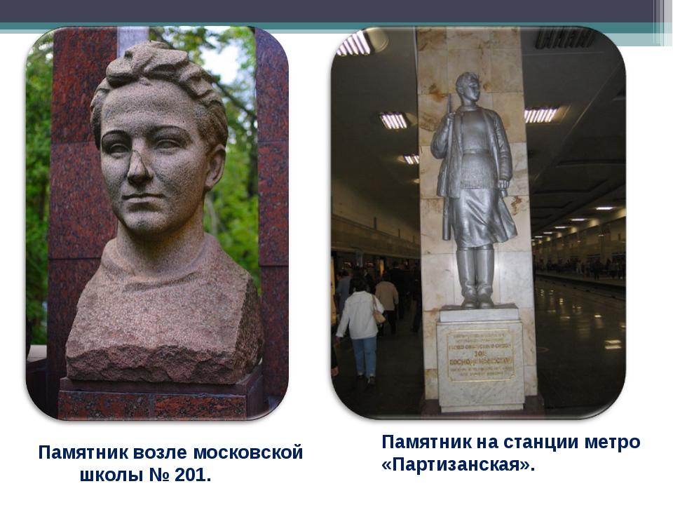 Памятник возле московской школы №201. Памятник на станции метро «Партизанска...