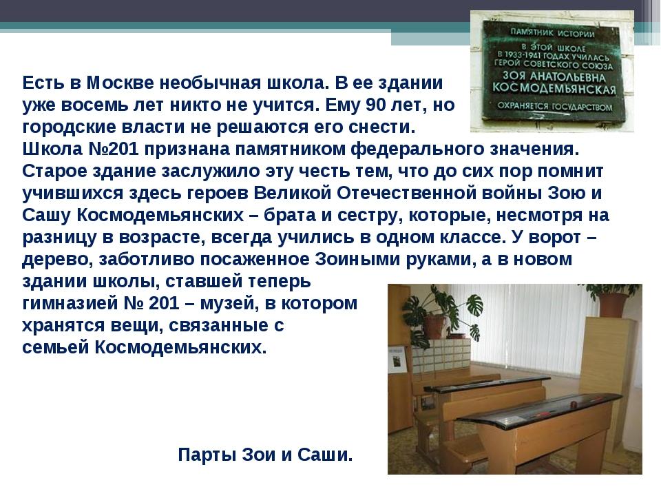 Проза зоя космодемьянская