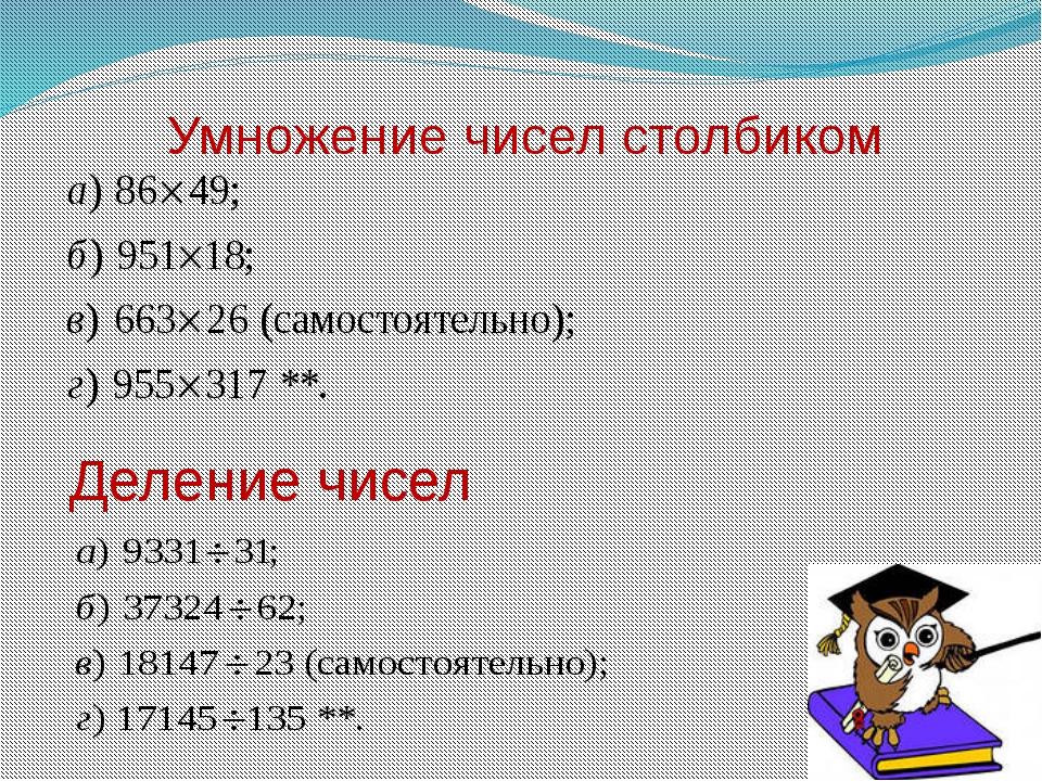 Умножение чисел столбиком Деление чисел