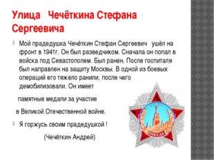 Улица Чечёткина Стефана Сергеевича Мой прадедушка Чечёткин Стефан Сергеевич у
