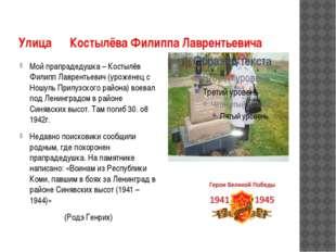 Улица Костылёва Филиппа Лаврентьевича Мой прапрадедушка – Костылёв Филипп Лав