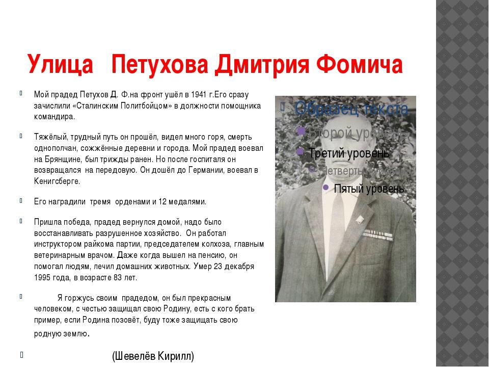 Улица Петухова Дмитрия Фомича Мой прадед Петухов Д. Ф.на фронт ушёл в 1941 г....