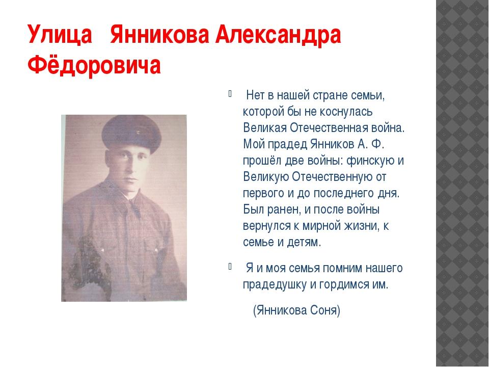 Улица Янникова Александра Фёдоровича Нет в нашей стране семьи, которой бы не...