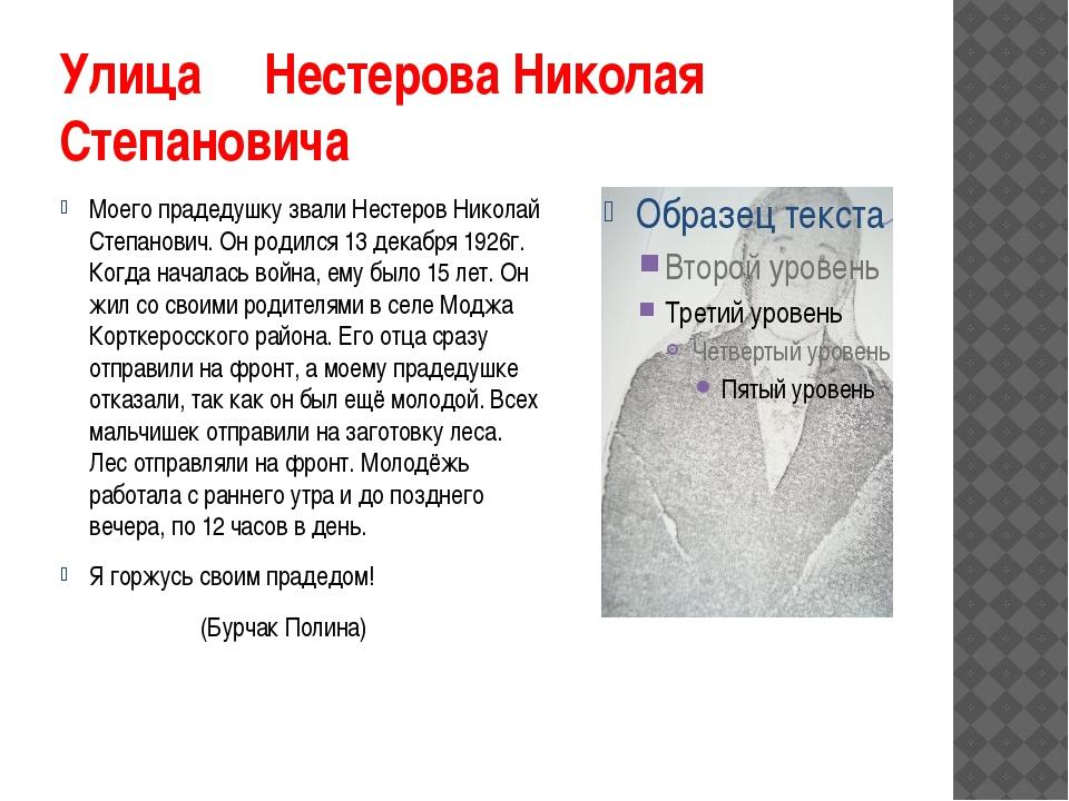 Улица Нестерова Николая Степановича Моего прадедушку звали Нестеров Николай С...