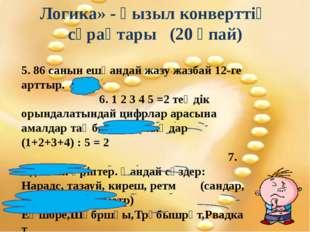 Логика» - қызыл конверттің сұрақтары (20 ұпай) 5. 86 санын ешқандай жазу жазб