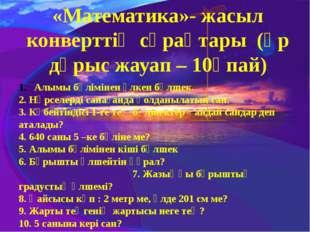 «Математика»- жасыл конверттің сұрақтары (әр дұрыс жауап – 10ұпай) Алымы бөлі