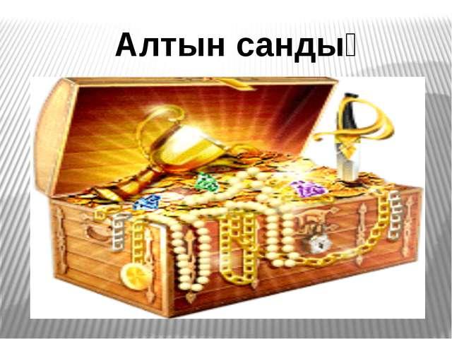 Алтын сандық