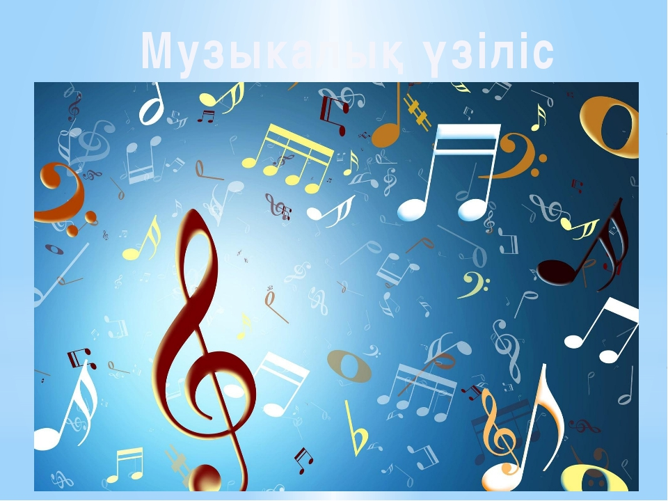 Музыкалық үзіліс