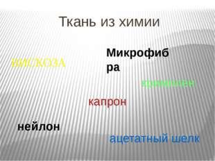 Ткань из химии капрон ВИСКОЗА ацетатный шелк кримплен нейлон Микрофибра