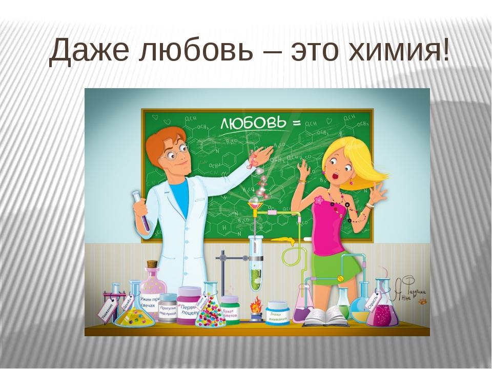 Даже любовь – это химия!
