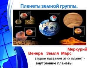 Меркурий Венера Земля Марс второе название этих планет -  внутренние пла