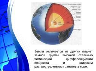 Земля отличается от других планет земной группы высокой степенью химической д