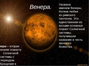 Венера— вторая внутренняяпланета Солнечной системыс периодом обращения в 22