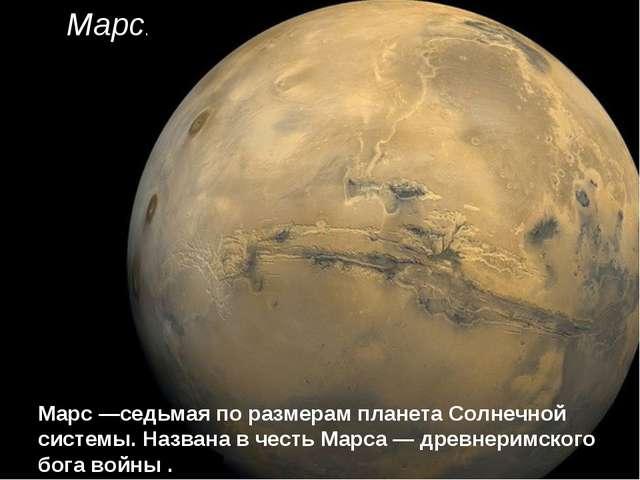 Марс. Марс—седьмая по размерампланетаСолнечной системы.Названа в честьМа...