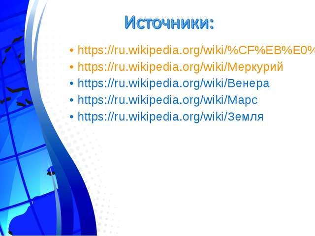 https://ru.wikipedia.org/wiki/%CF%EB%E0%ED%E5%F2%FB_%E7%E5%EC%ED%EE%E9_%E3%F0...