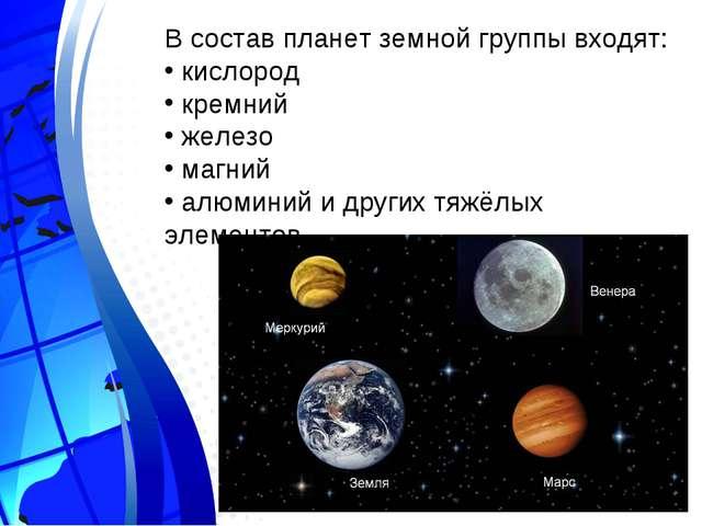 В состав планет земной группы входят: кислород кремний железо магний алюм...