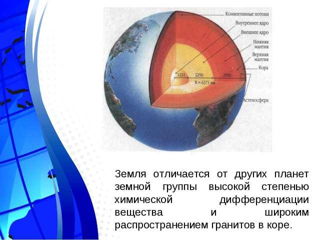 Земля отличается от других планет земной группы высокой степенью химической д...