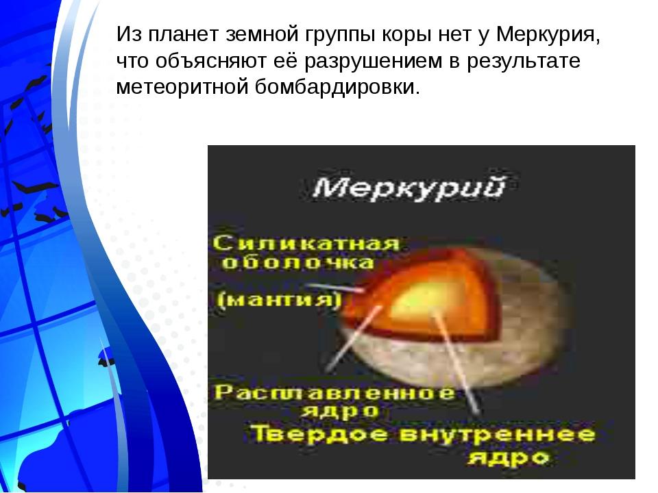 Из планет земной группы коры нет у Меркурия, что объясняют её разрушением в р...